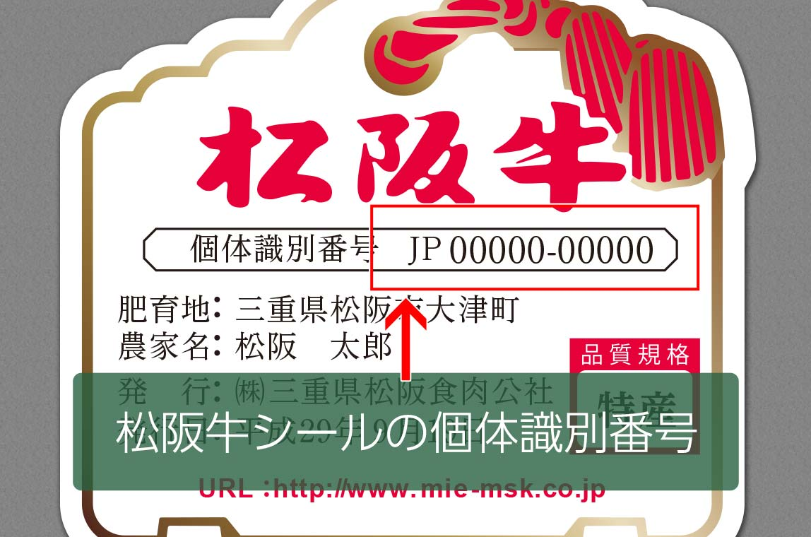 松阪牛シールの個体識別番号