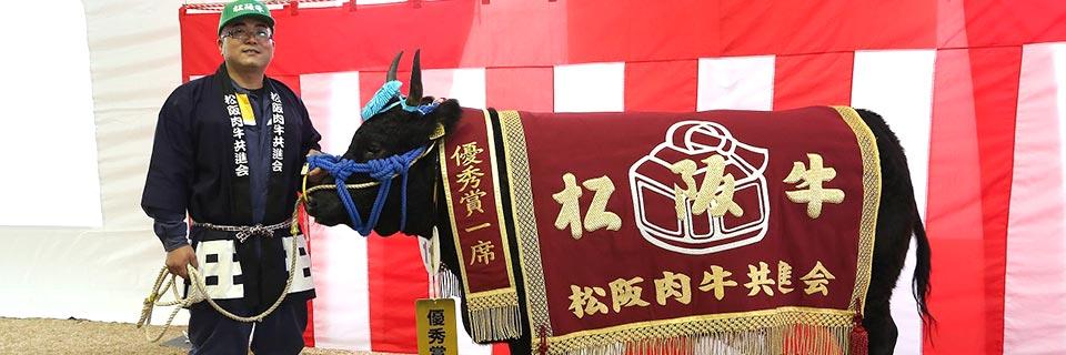 松阪肉牛共進会