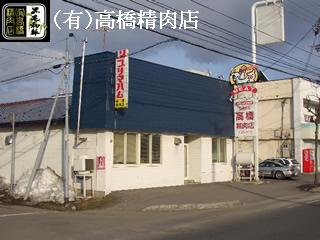 有限会社 高橋精肉店