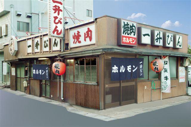 一升びん 平生町店