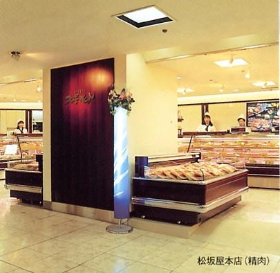お肉の専門店 スギモト松坂屋名古屋店