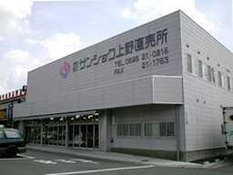 サンショク 伊賀上野直売所
